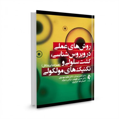 کتاب روش های عملی در ویروس شناسی، کشت سلولی و تکنیک های مولکولی (همراه با پروتکل) تالیف دکتر اصغر عبدی