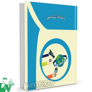 کتاب رسانه شناسی تالیف سعیده قشلاقی