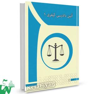 کتاب آئین دادرسی کیفری 1 تالیف بهنام باقری