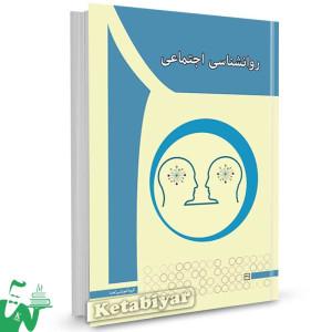 کتاب روانشناسی اجتماعی تالیف صدیقه دانیالی