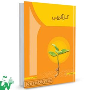 کتاب کارآفرینی تالیف مهدی سعیدی کیا