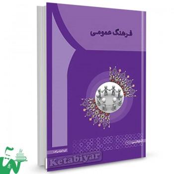 کتاب فرهنگ عمومی تالیف مهدی سعیدی کیا