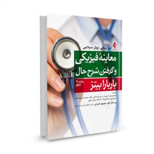 کتاب معاینه فیزیکی و گرفتن شرح حال باربارا بیتز 2017 ترجمه محمدحسین احمدیان