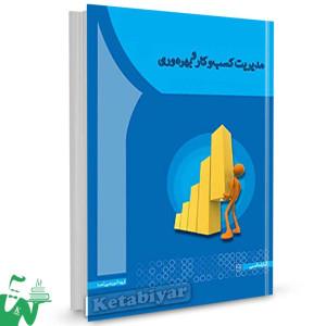 کتاب مدیریت کسب و کار و بهره وری تالیف مهدی سعیدی کیا