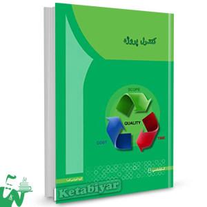 کتاب کنترل پروژه تالیف امین علی نژاد اسبوئی
