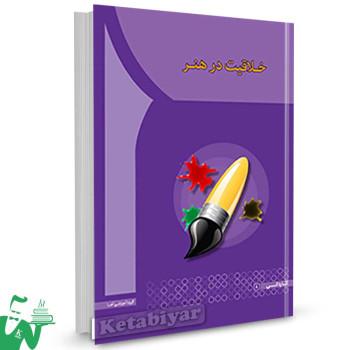 کتاب خلاقیت در هنر تالیف افضل السادات حسینی