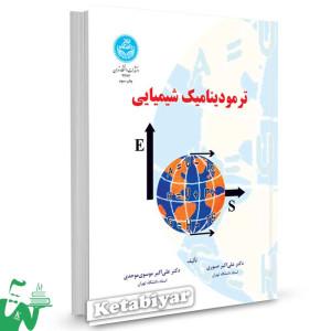 کتاب ترمودینامیک شیمیایی تالیف دکتر علی اکبر صبوری
