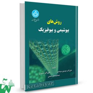 کتاب روشهای بیوشیمی و بیوفیزیک تالیف دکتر علی اکبر موسوی موحدی