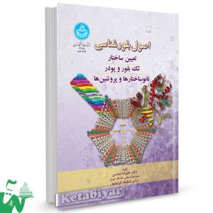 کتاب اصول بلورشناسی تالیف دکتر علیرضا عباسی