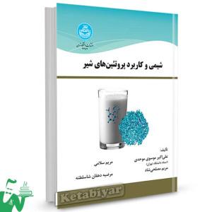 کتاب شیمی و کاربرد پروتئینهای شیر تالیف علی اکبر موسوی موحدی