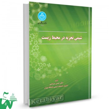 کتاب شیمی تجزیه در محیط زیست تالیف دکتر حسن سرشتی