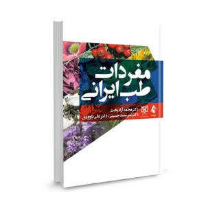 کتاب مفردات طب ایرانی تالیف دکتر محمد آزادبخت