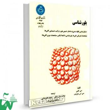 کتاب بلورشناسی تالیف سی. کلین ترجمه نزهت زمان نراقی