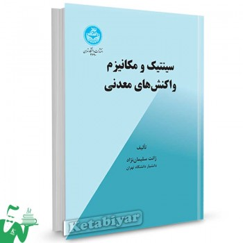 کتاب سینتیک و مکانیزم واکنشهای معدنی تالیف دکتر ژانت سلیمان نژاد