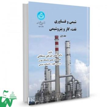 کتاب شیمی و فناوری نفت، گاز و پتروشیمی (جلد اول) تالیف ناصر شریفی سنجانی