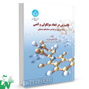 کتاب قالب زنی در ابعاد مولکولی و اتمی تالیف دکتر طاهر علیزاده