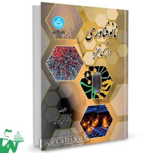 کتاب نانوفناوری در شیمی تجزیه تالیف دکتر حسن سرشتی