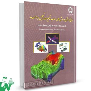 کتاب مبانی انرژی و روشهای حساب تغییرات در تحلیل اجزای محدود تالیف سید بهرام بهشتی اول