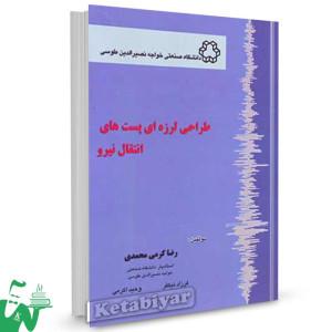 کتاب طراحی لرزه ای پستهای انتقال نیرو تالیف رضا کرمی محمدی