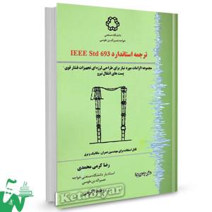 کتاب ترجمه استاندارد IEEE Std 693 تالیف رضا کرمی محمدی