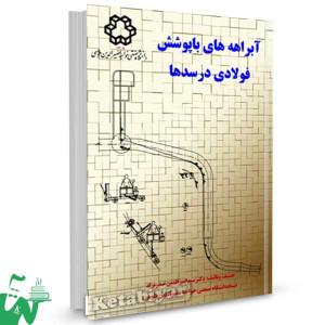 کتاب آبراهه های با پوشش فولادی در سدها تالیف سید امیرالدین صدرنژاد