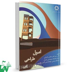 کتاب اصول طراحی پی تالیف دکتر سید ناصر مقدس تفرشی