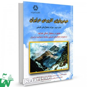 کتاب هیدرولوژی کاربردی در ایران تالیف فریبرز وزیری ، رویا بزاززاده