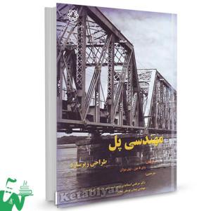 کتاب مهندسی پل تالیف لیان دو آن ترجمه مرتضی اسماعیلی