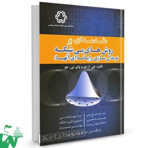 کتاب مقدمه ای بر روشهای بی شبکه تالیف جی. آر. لیو ترجمه سعیدرضا صباغ یزدی