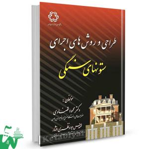 کتاب طراحی و روشهای اجرای ستونهای سنگی تالیف محمود قضاوی