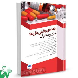 کتاب راهنمای بالینی داروها برای پرستاران تالیف نسیم خادمی