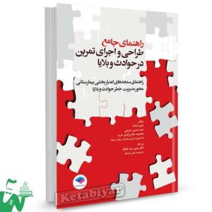 کتاب راهنمای جامع طراحی و اجرای تمرین در حوادث و بلایا تالیف نصیر امانت
