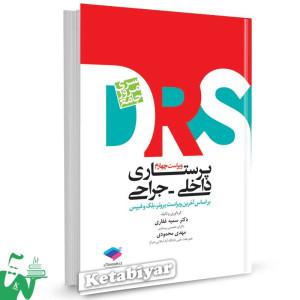 کتاب مرور جامع پرستاری داخلی جراحی (DRS) تالیف دکتر سمیه غفاری