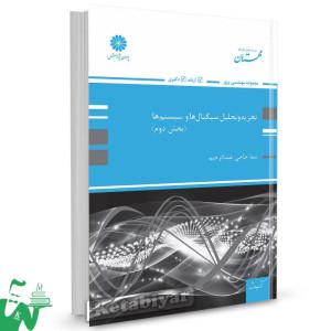 کتاب تجزیه و تحلیل سیگنال ها و سیستم ها (بخش دوم) تالیف نیما حاجی عبدالرحیم