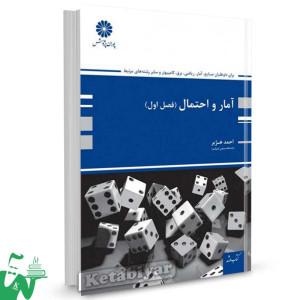 کتاب آمار و احتمال (فصل اول) تالیف احمد هژبر