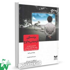 کتاب برند سازی تا اوج تالیف کاترین کاپیتا ترجمه خلیل جعفرپیشه