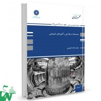 کتاب سینتیک و طراحی رآکتورهای شیمیایی تالیف حجت الله احمدی
