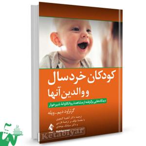 کتاب کودکان خردسال و والدین آنها تالیف گرتراود دیم-ویله ترجمه دکتر آناهیتا گنجوی
