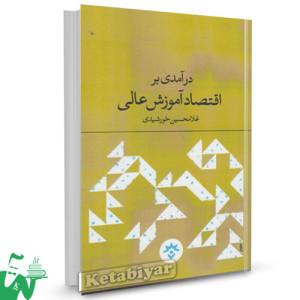 کتاب درآمدی بر اقتصاد آموزش عالی تالیف غلامحسین خورشیدی