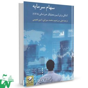 کتاب سهام سرمایه ترجمه علی سرزعیم