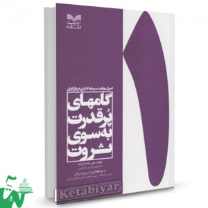 کتاب گامهای پر قدرت به سوی ثروت تالیف علی خادم الرضا