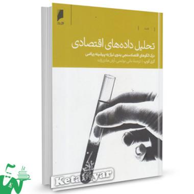 کتاب تحلیل داده های اقتصادی تالیف گری کوپ ترجمه مانی موتمنی