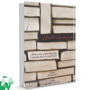 کتاب هر برند یک داستان تالیف پمبرتون لوی ترجمه سعید محمدی