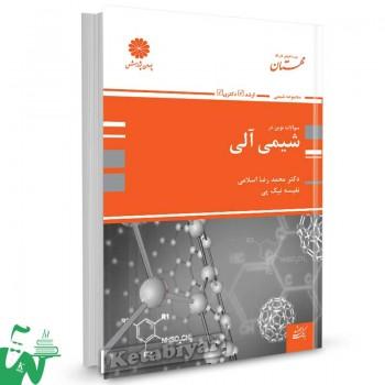 کتاب بانک سوالات نوین در شیمی آلی تالیف دکتر محمدرضا اسلامی