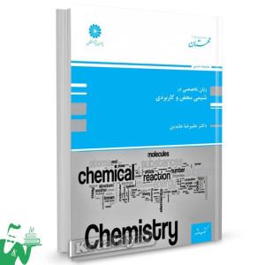 کتاب زبان تخصصی در شیمی محض و کاربردی تالیف دکتر علیرضا عابدین