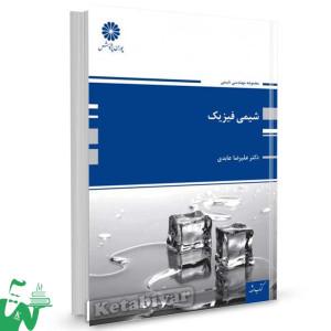 کتاب شیمی فیزیک تالیف دکتر علیرضا عابدی