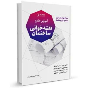 کتاب آموزش جامع نقشه خوانی ساختمان تالیف دکتر عبدالله چراغی