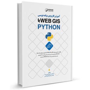 کتاب آموزش کاربردی برنامه نویسی WEB GIS با PYTHON تالیف منصور ادیبی