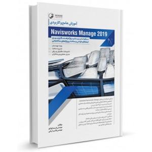 کتاب آموزش جامع و کاربردی Navisworks Manage 2019 تالیف قاسم آریانی
