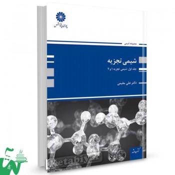 کتاب شیمی تجزیه جلد اول (شیمی تجزیه 1 و 2) تالیف دکتر علی مقیمی
